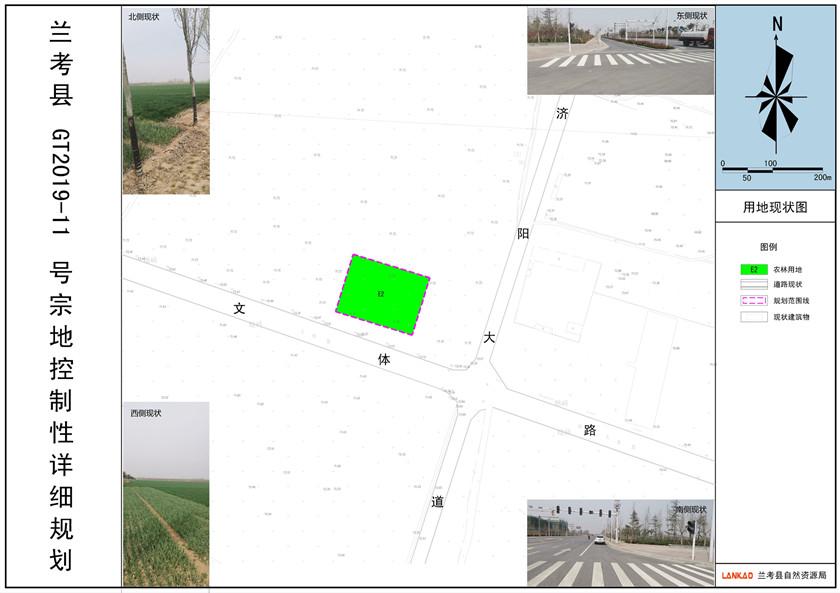 兰考县政府网站_兰考县GT2019-11号宗地控制性详细规划-兰考县人民政府
