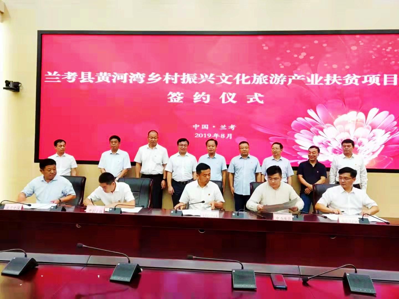 振兴文化旅游产业项目签约仪式在县机关大院举行