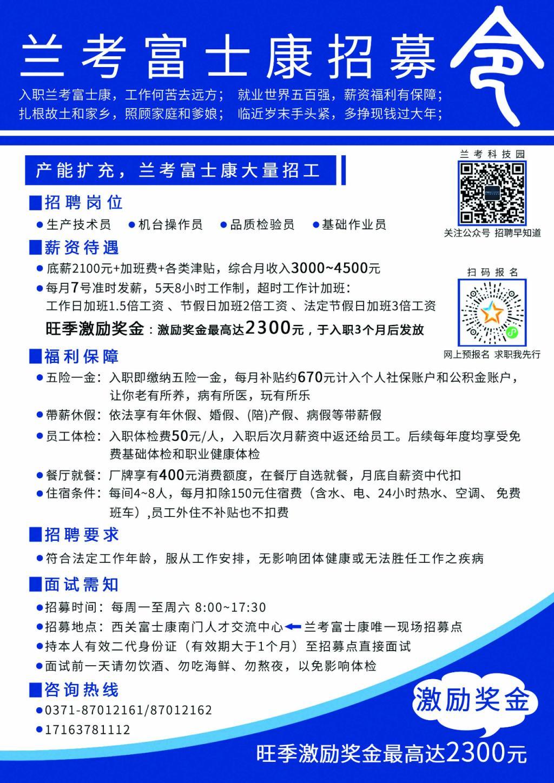 兰考县政府网站_【招聘】兰考富士康-兰考县人民政府